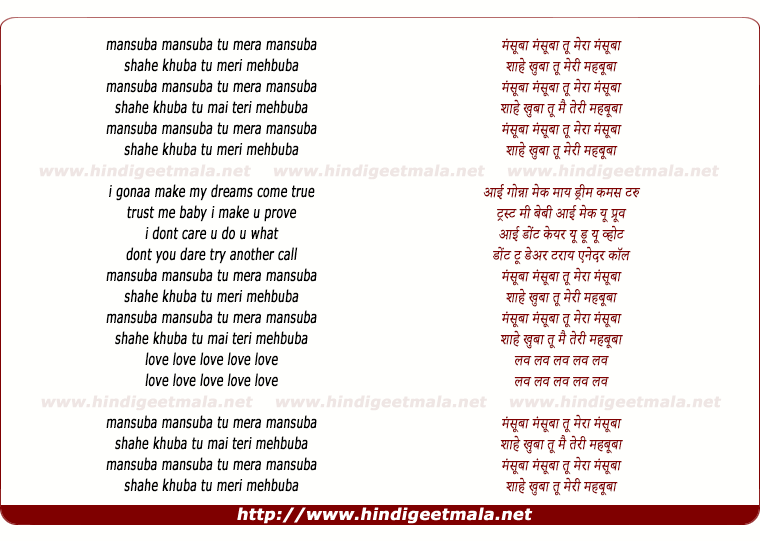 lyrics of song Mansuba Mansuba