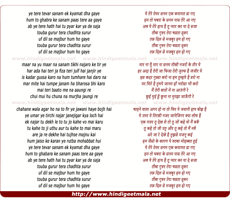 lyrics of song Tauba Guroor
