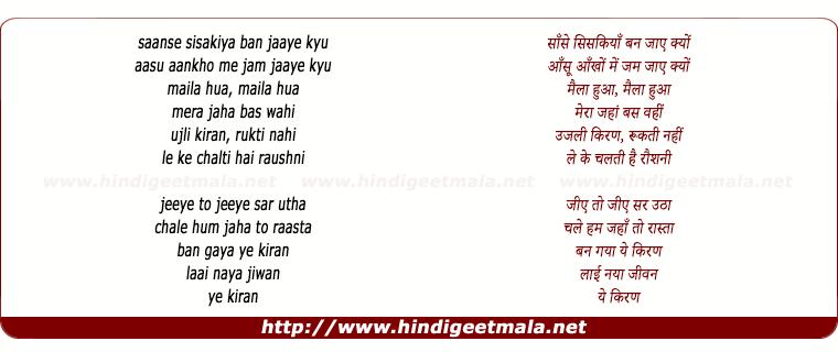 lyrics of song Alive, Saanse Sisakiya Ban Jaaye