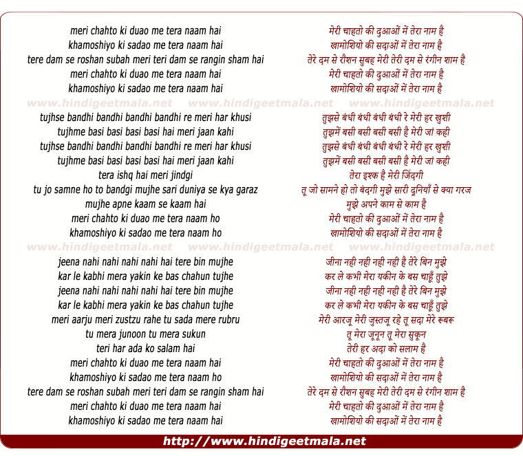 lyrics of song Meri Chahato Ki