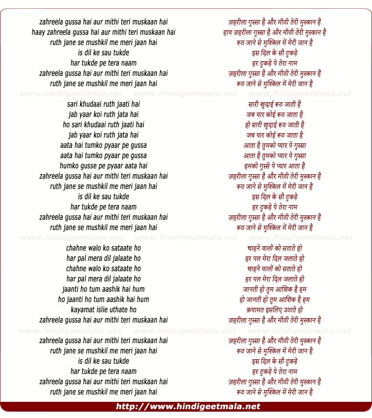lyrics of song Zahreela Gussa