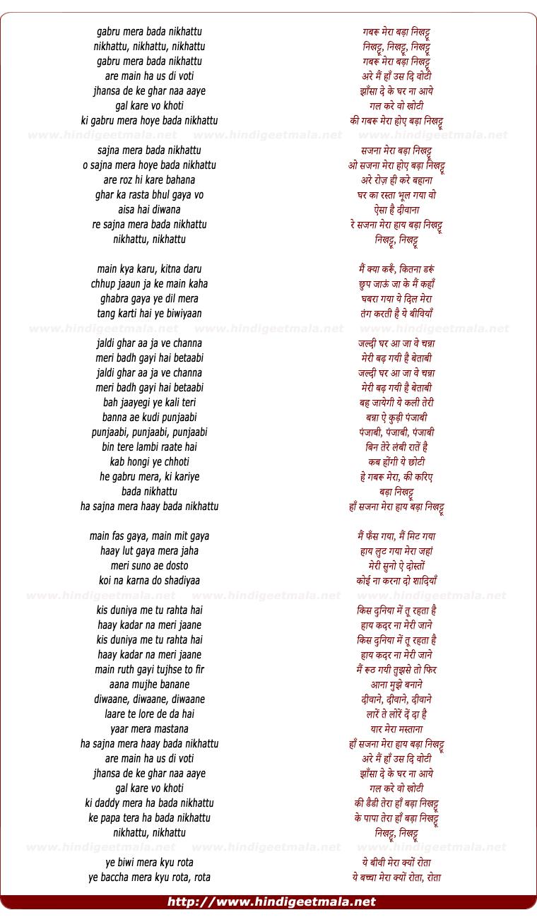 lyrics of song Gabbroo
