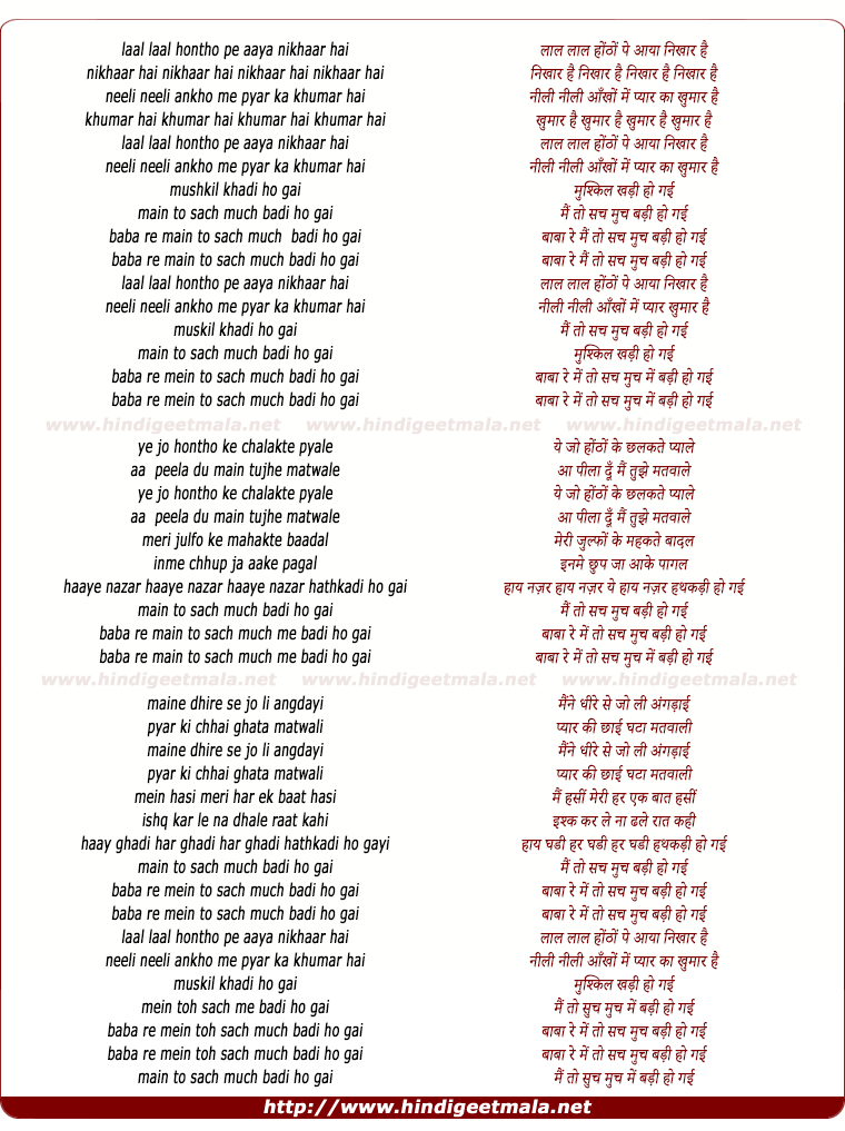lyrics of song Main Sach Much Badi Ho Gayi