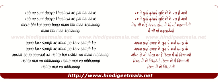 lyrics of song Rab Ne Suni Duaye