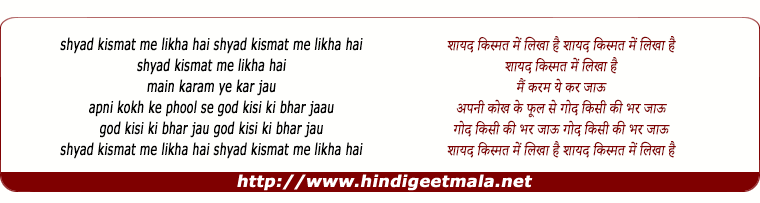 lyrics of song Shayad Kismat Me Likha Hai