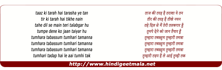 lyrics of song Taj Ki Taraha Tarash Hai