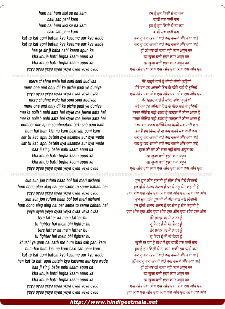 lyrics of song Kha Khuja Batti Bujha