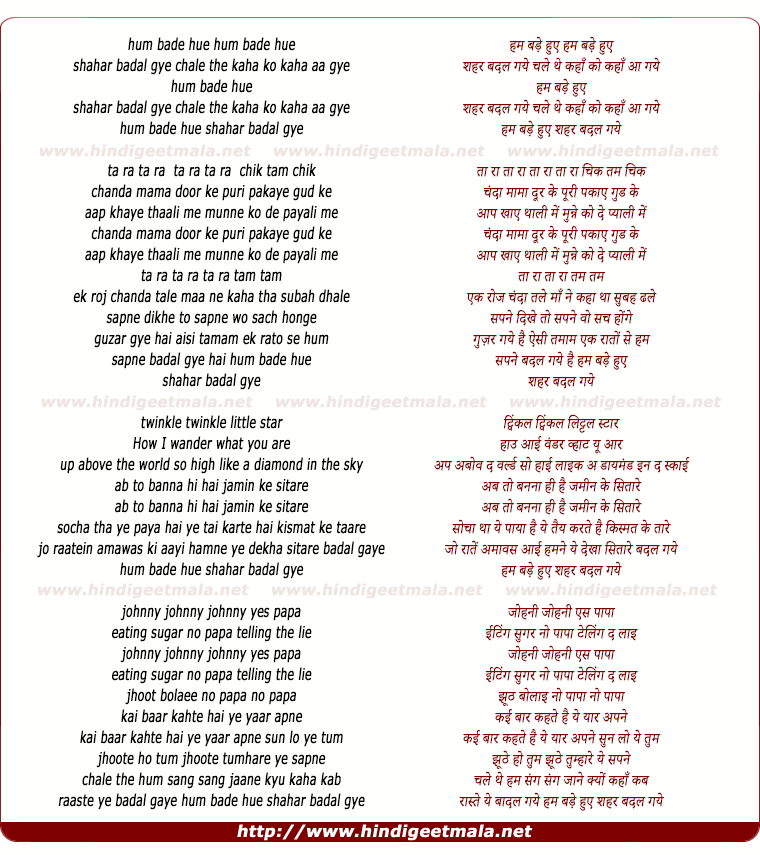 lyrics of song Hum Bade Hue