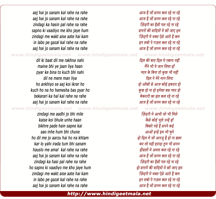lyrics of song Aaj Hai Jo Sanam
