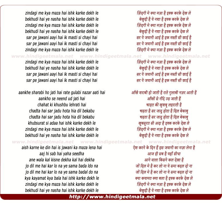 lyrics of song Zindagi Me Kya Maza Hai
