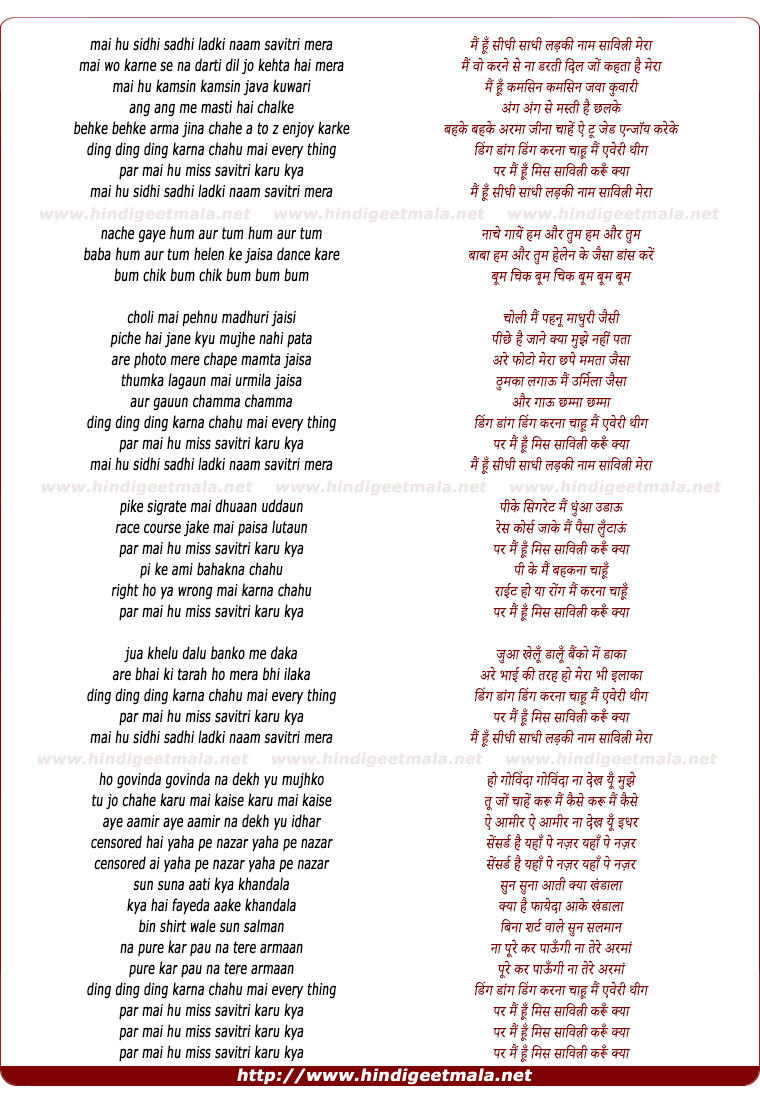 lyrics of song Miss Savithri