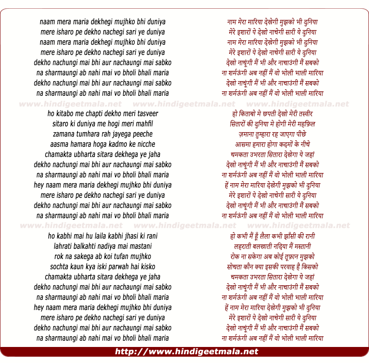 lyrics of song Maria