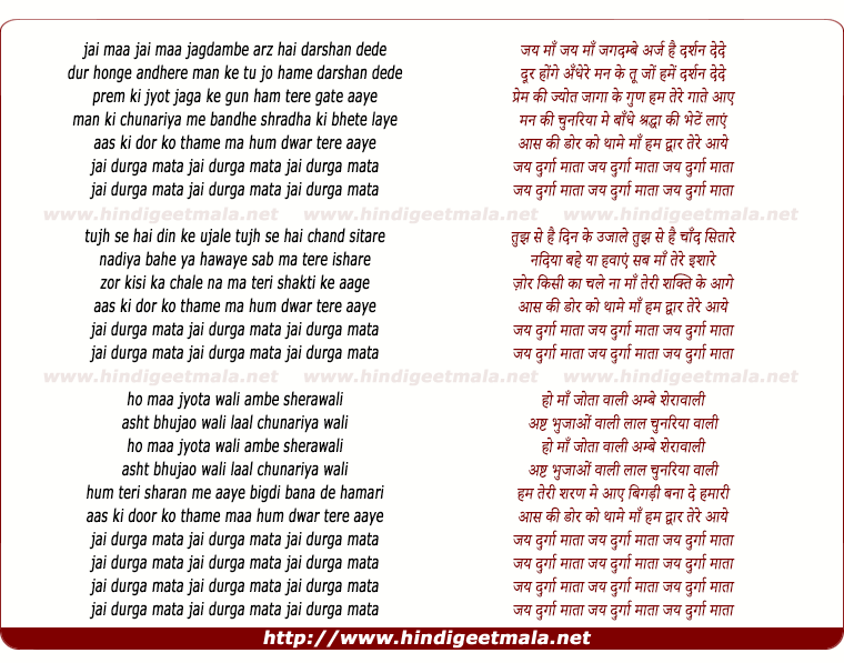 lyrics of song Jai Durgamata
