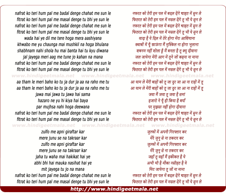 lyrics of song Nafrat Aur Chahat