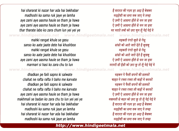 lyrics of song Hai Shararat Ki Nazar