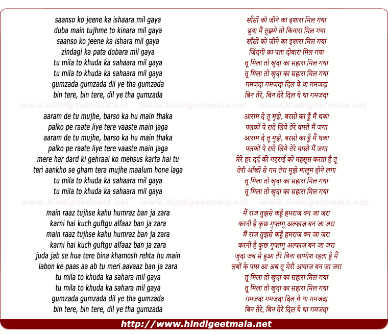 lyrics of song Saanson Ko