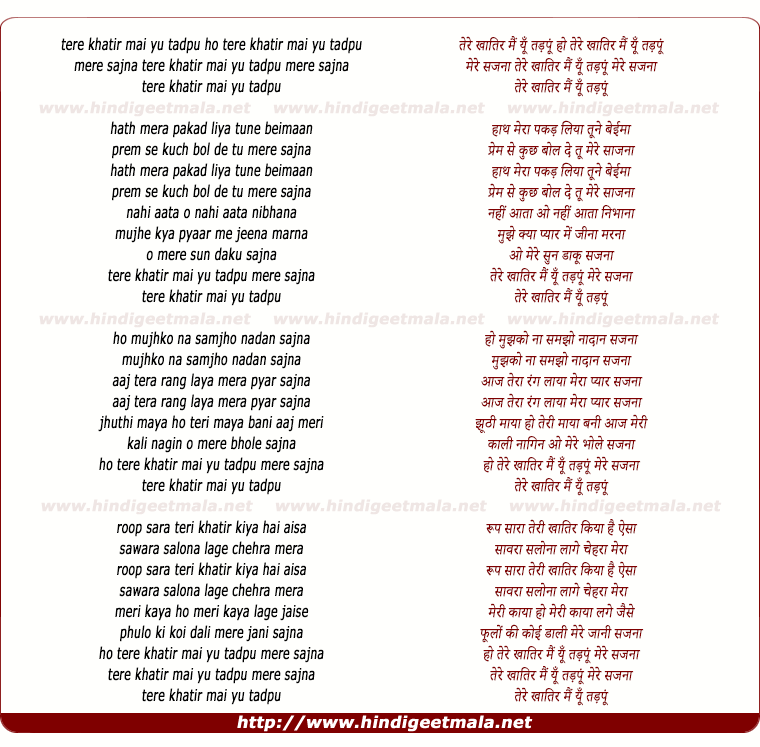 lyrics of song Tere Khaatir Mai Tadpu