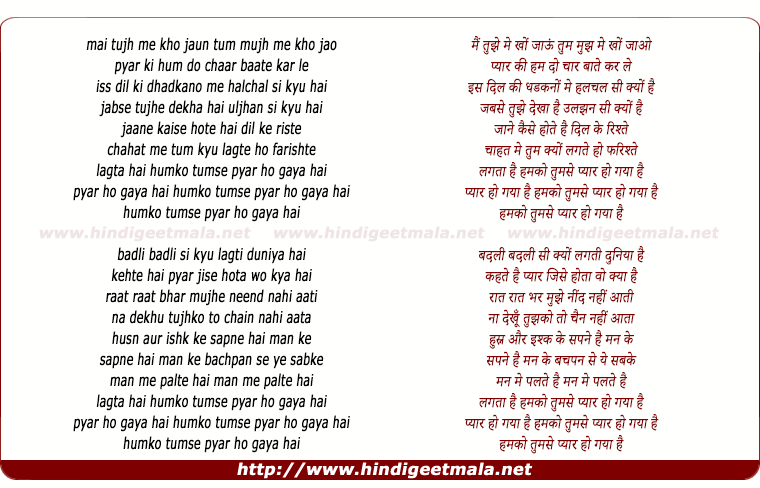 lyrics of song Main Tujh Mein Kho Jaau