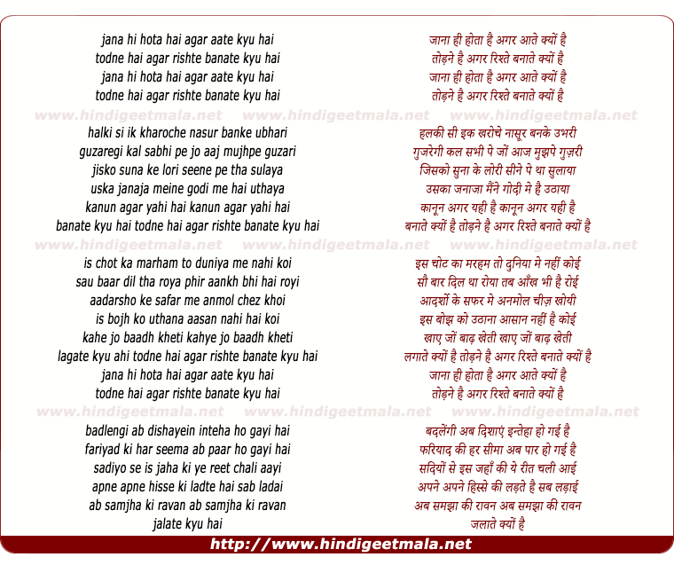 lyrics of song Jaana Hi Hota Hai