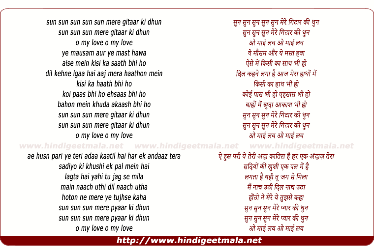 lyrics of song Sun Sun Sun Meri Pyar Ki Dhun