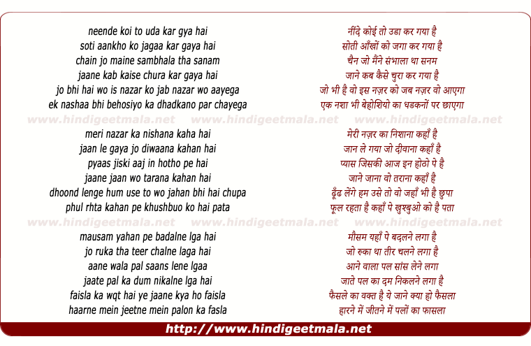 lyrics of song Neende Koi To Udakar
