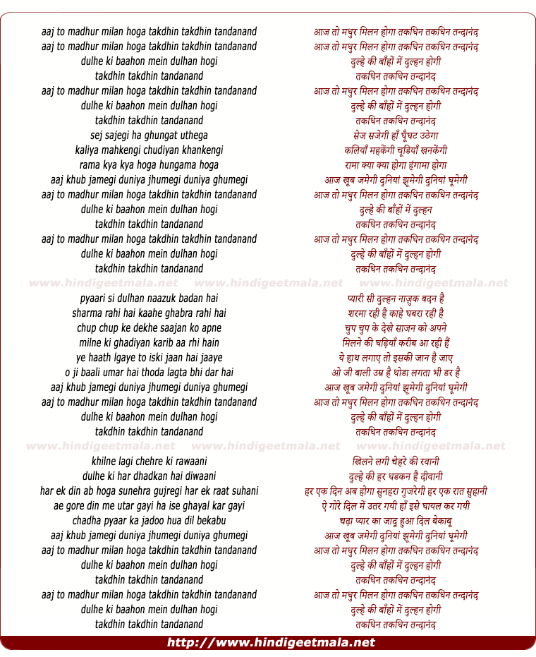 lyrics of song Aaj To Madhur Milan Hoga