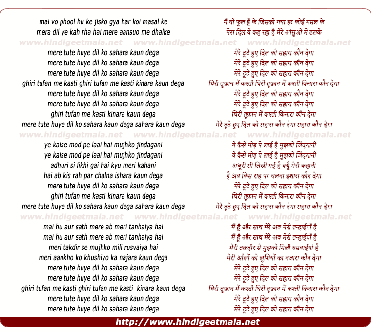 lyrics of song Mere Toote Huye Dil Ko