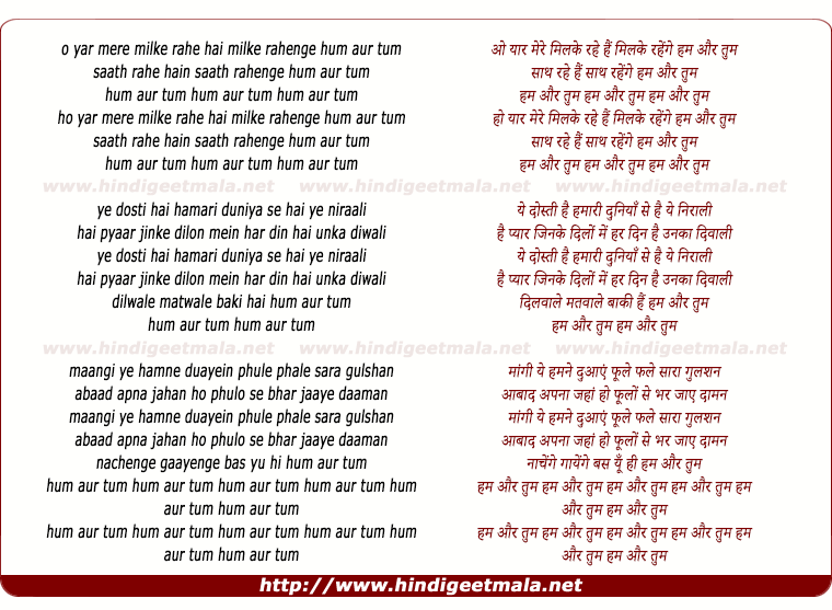 lyrics of song Oh Yaar Mere