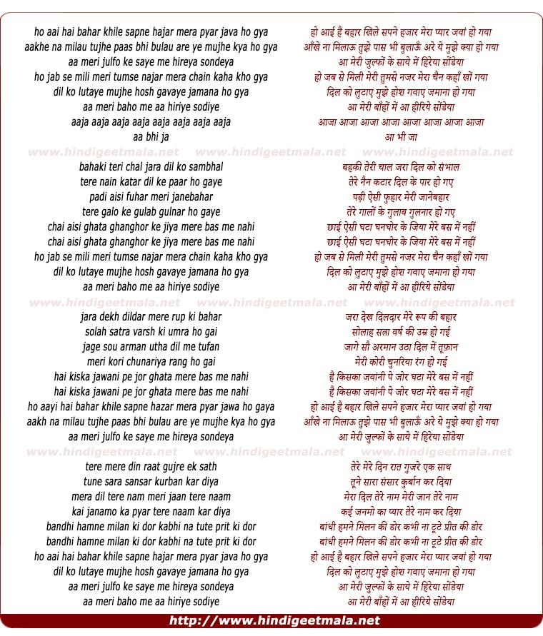lyrics of song Aayee Hai Bahaar