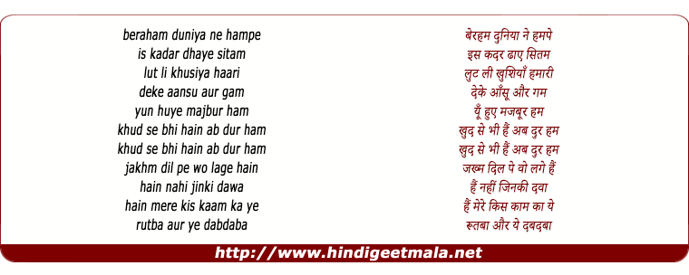 lyrics of song Beraham