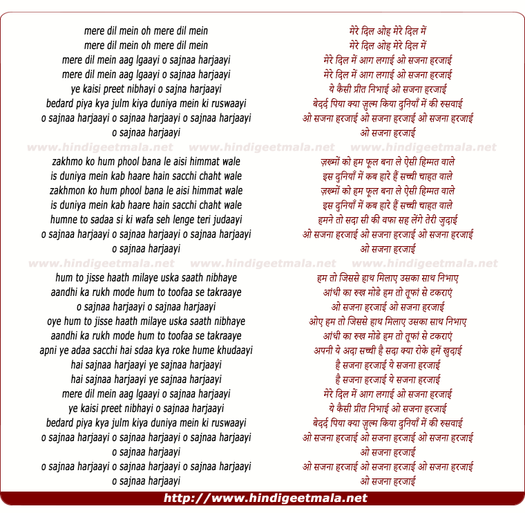 lyrics of song Sajna Harjai
