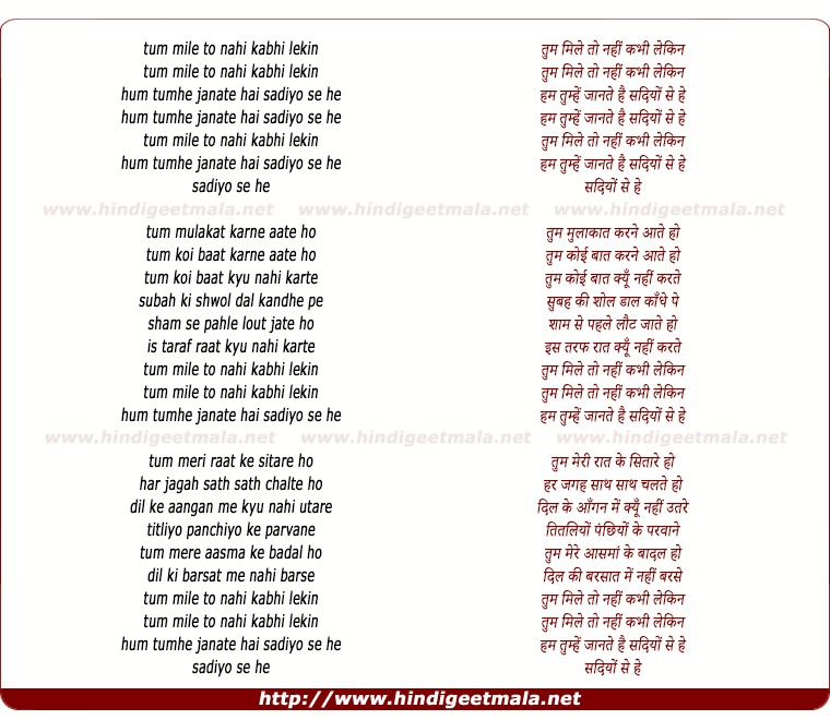 lyrics of song Tum Mile To Nahi