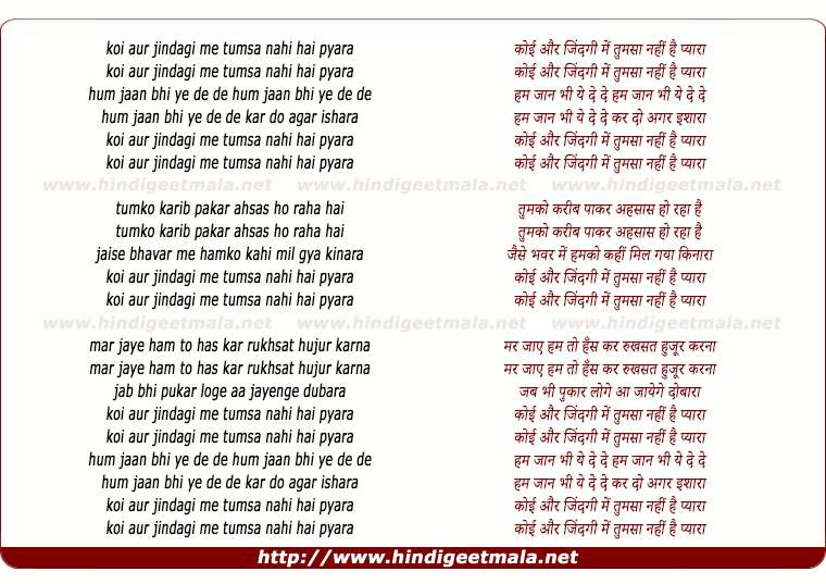 lyrics of song Koi Aur Zindagi Me