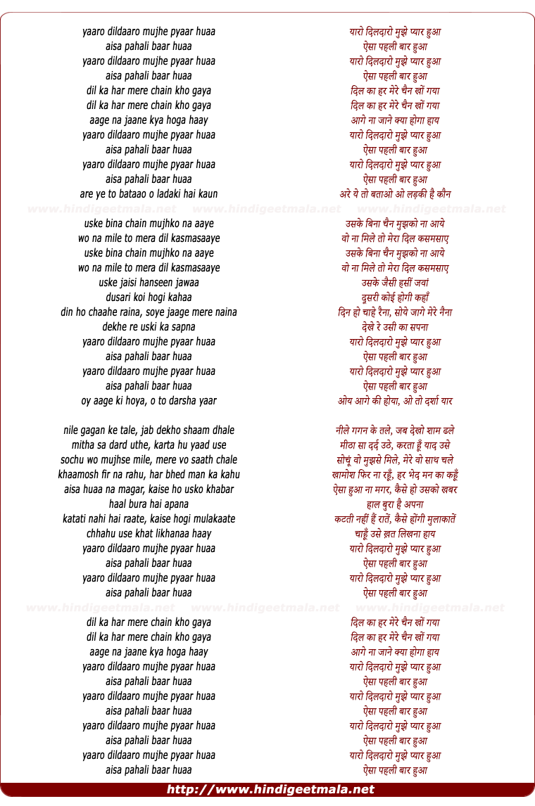 lyrics of song Yaaro Dildaaro Mujhe Pyar Hua