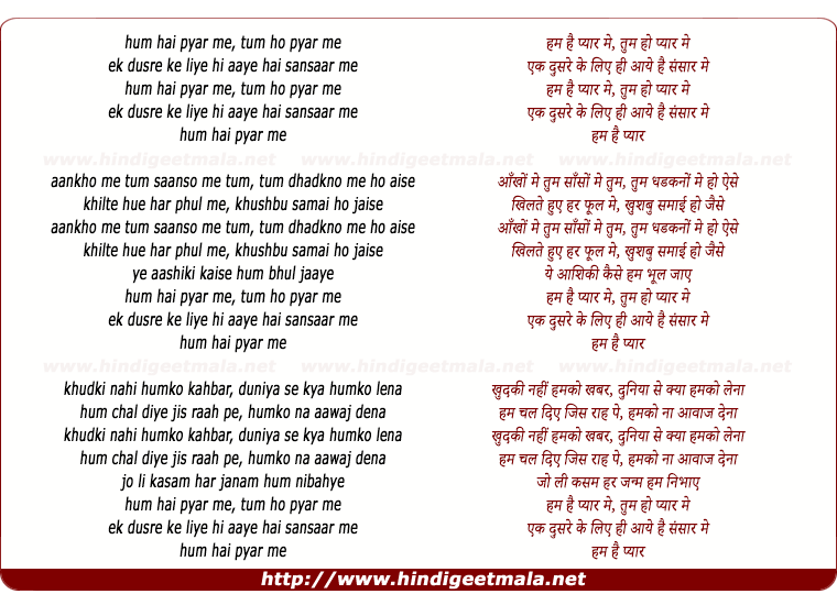 lyrics of song Hum Hai Pyar Me