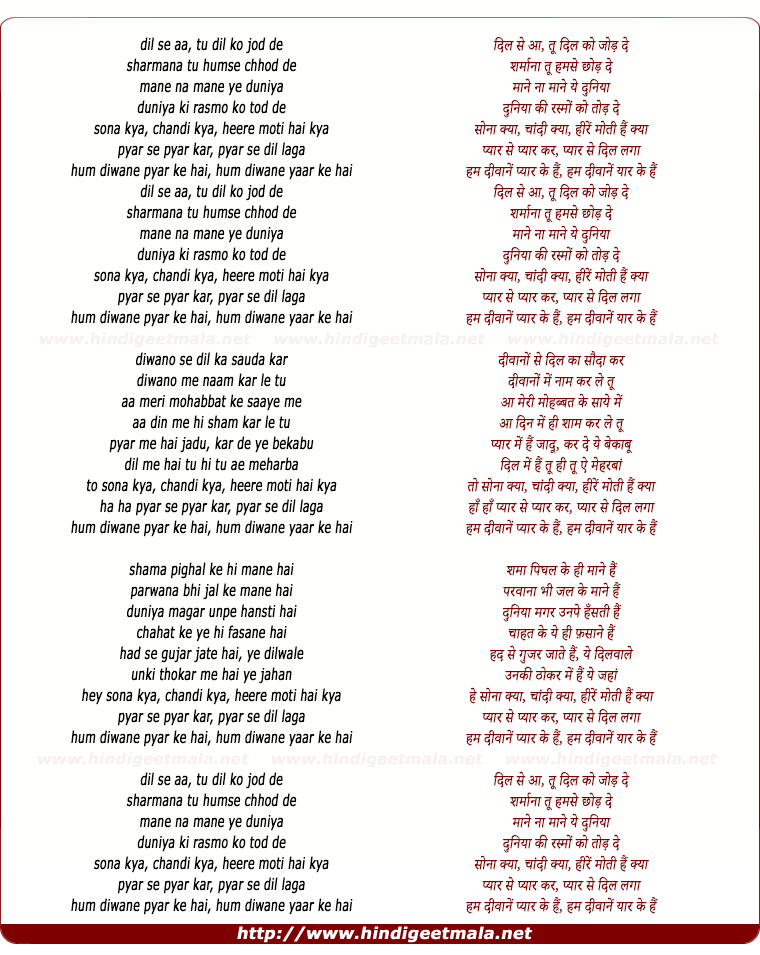 lyrics of song Dil Se Aa Tu (Ii)