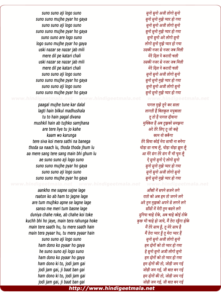 lyrics of song Suno Suno