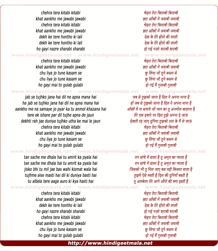 lyrics of song Chehra Tera Kitabi