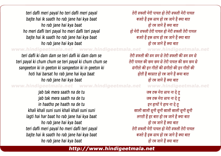 lyrics of song Teri Dafli Meri Paayal