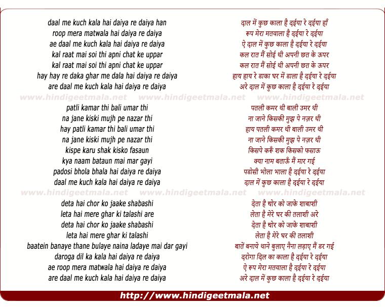 lyrics of song Dayya Re Dayya