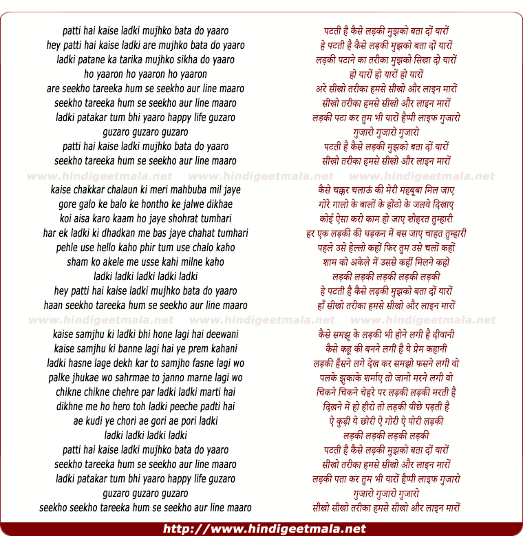 lyrics of song Ho Yaaro