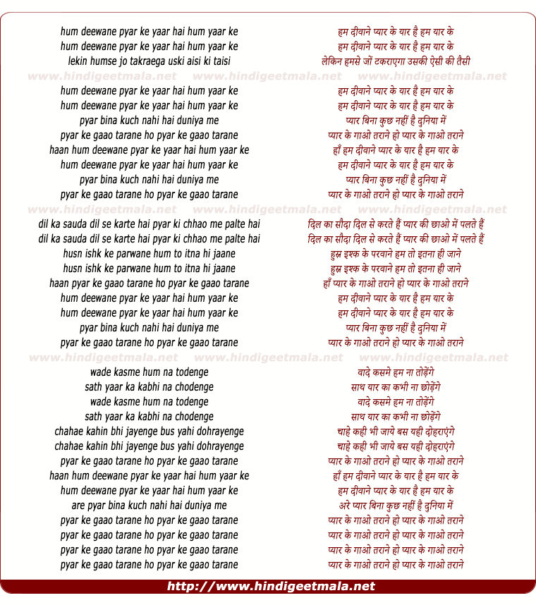 lyrics of song Hum Deewane Pyar Ke