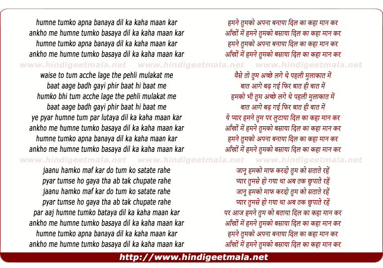 lyrics of song Humne Tumko Apna Banaya