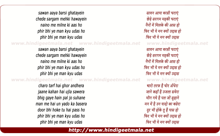 lyrics of song Sawan Aaya Barsi Ghataye
