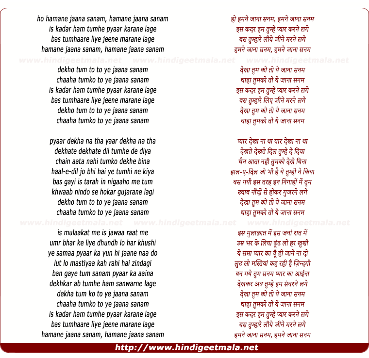 lyrics of song Dekha Tum Ko To Yeh