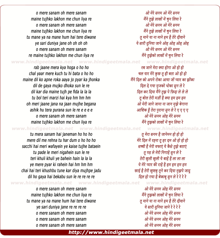 lyrics of song O Mere Sanam