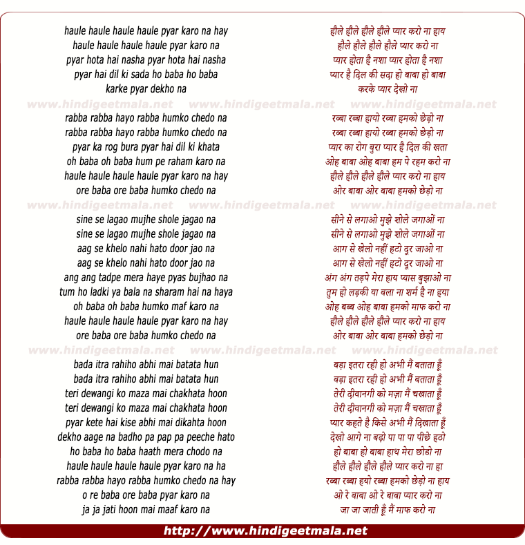 lyrics of song Haule Haule Pyar Karo Na