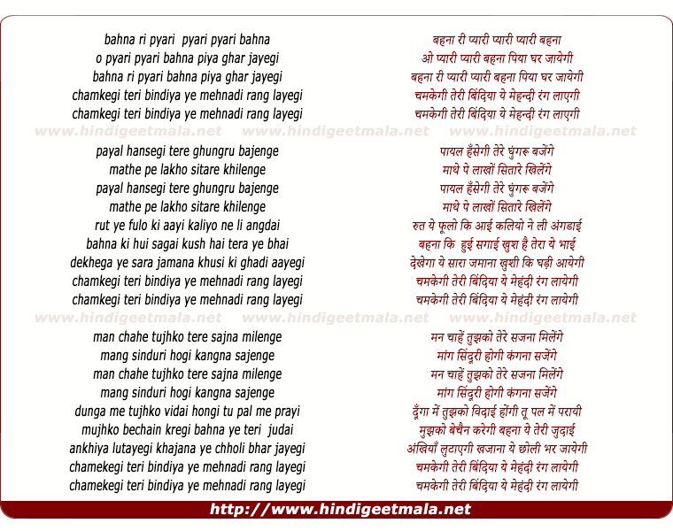 lyrics of song Behna Ri Pyari Pyari