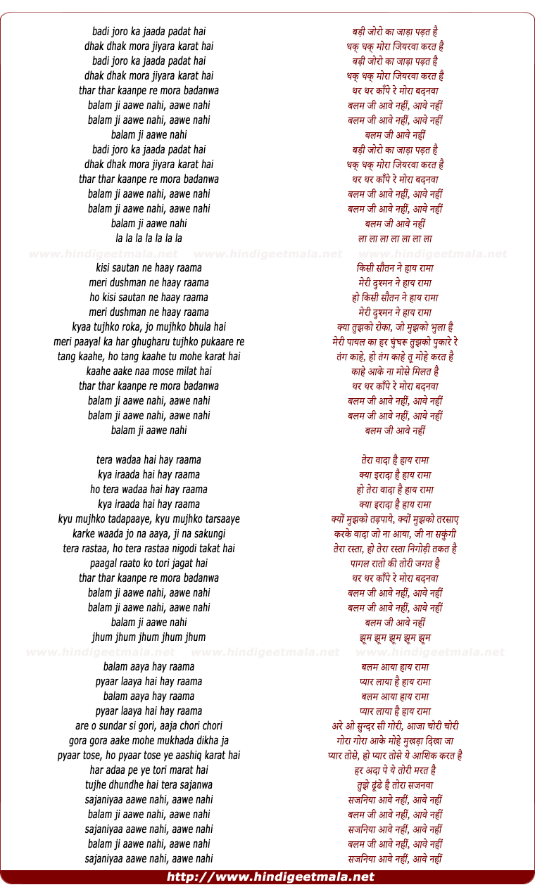 lyrics of song Badi Joro Ka Jaada