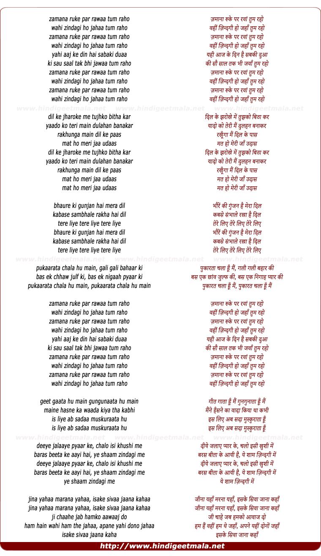 lyrics of song Zamana Ruke Par